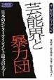 芸能界と暴力団 日本のエンターテインメント最大のタブー