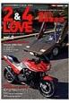 2&4 LOVE 憧れの絶版車生活 バイクとクルマのあるライフスタイル・マガジン(2)