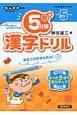 5分間 漢字ドリル 小学5年生