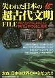 失われた日本の超古代文明FILE 神話と古史古伝に封印された神代日本の謎と真実