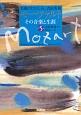 モーツァルト その音楽と生涯 CD付 名曲のたのしみ、吉田秀和(5)