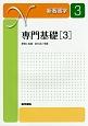新・看護学 専門基礎3 薬物と看護 食生活と栄養<第15版> (3)