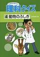 なぜなにはかせの理科クイズ 動物のふしぎ (4)