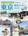 東京 東京ディズニーランド 最新★修学旅行の本