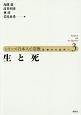 シリーズ日本人と宗教 近世から近代へ 生と死 (3)