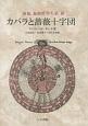 カバラと薔薇十字団 象徴哲学大系<新版>3