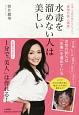 水毒を溜めない人は美しい 日本一予約の取れないサロン「最強の美人講座」