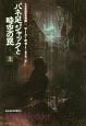 バネ足ジャックと時空の罠(上) 大英帝国蒸気奇譚1