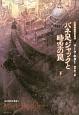 バネ足ジャックと時空の罠(下) 大英帝国蒸気奇譚1