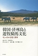 韓国・済州島と遊牧騎馬文化 モンゴルを抱く済州
