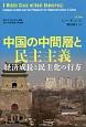 中国の中間層と民主主義 経済成長と民主化の行方