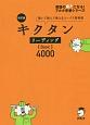 キクタン リーディング【Basic】4000<改訂版> 聞いて読んで覚えるコーパス英単語
