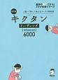 キクタン リーディング【Advanced】6000<改訂版> 聞いて読んで覚えるコーパス英単語