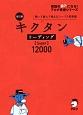 キクタン リーディング【Super】12000<改訂版> 聞いて読んで覚えるコーパス英単語