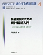 製品開発のための統計解析入門 JMPによる品質管理・品質工学 ISMシリーズ:進化する統計数理4