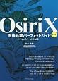 OsiriX画像処理パーフェクトガイド<最新版> Ver.5.9/6.0対応