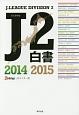J2白書<永久保存版> 2014/2015