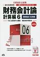 公認会計士試験 新・トレーニングシリーズ 財務会計論 計算編6 個別論点・応用編<第4版> 論文式試験対策