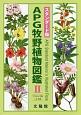 APG牧野植物図鑑<スタンダード版> フウロソウ科~セリ科 (2)