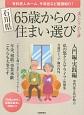 石川県 65歳からの住まい選び 迷ったらこの1冊 有料老人ホーム、サ高住など厳選紹介!