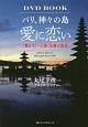 バリ、神々の島 愛に恋い DVD BOOK 「豊かさ」へと導く兄貴の金言