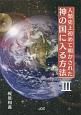 人類史上初めて明かされた神の国に入る方法 (3)