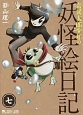 奇異太郎少年の妖怪絵日記 (7)