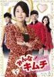 みんなキムチ DVD-BOX3