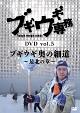 ブギウギ専務DVD vol.5 ブギウギ 奥の細道~最北の章~