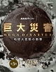 NHKスペシャル 巨大災害 MEGA DISASTER 地球大変動の衝撃 第3集 巨大地震 見えてきた脅威のメカニズム