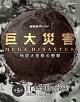 NHKスペシャル 巨大災害 MEGA DISASTER 地球大変動の衝撃 第5集 日本に迫る脅威 激化する豪雨