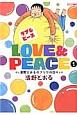 Love&Peace~清野とおるのフツウの日々 (1)