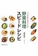 野菜料理スピードレシピ シンプルで新しい食べ方いっぱい