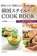 韓国スタイル★COOK BOOK 酵素レシピ・発酵レシピでキレイに元気に!