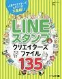LINEスタンプクリエイターズファイル135 人気クリエイターズスタンプが大集結!!