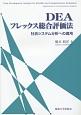 DEAフレックス総合評価法 社会システム分析への適用