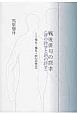 戦後俳句の探求〈辞の詩学と詞の詩学〉 兜太・龍太・狩行の彼方へ