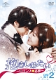 抱きしめたい~ロマンスが必要~ DVD-SET2
