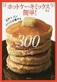ホットケーキミックスなら簡単! 300レシピ おやつ パン イベントお菓子も