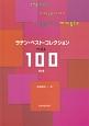 ラテン・ベスト・コレクション ベスト100<第2版>