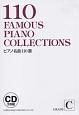 ピアノ名曲110選 GRADE[C] CD2枚組