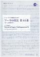 リコーダー四重奏のためのフーガの技法 第10番 模範演奏・マイナスワンCDつき 中~上級者向き
