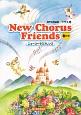 New Chorus Friends 混声合唱曲集 クラス用<6訂版>