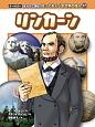 リンカーン まんがで読む知っておくべき世界の偉人17 オールカラー