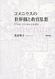 コメニウスの世界観と教育思想 17世紀における事物・言葉・書物