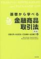 基礎から学べる金融商品取引法<第3版>