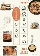 魚焼きグリルのかんたん絶品レシピ 直火調理は、時間の短縮、脂を落とす、など「よいこと