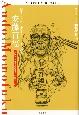 安藤百福 即席めんで食に革命をもたらした発明家 実業家・日清食品創業者[台湾・日本]