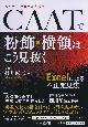 コンピュータ利用監査技法 CAATで粉飾・横領はこう見抜く Excelによる不正発見法