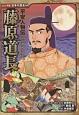 藤原道長 平安人物伝 コミック版日本の歴史44